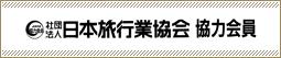 社団法人 日本旅行業協会 協力会員
